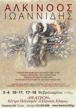 Ο Αλκίνοος Ιωαννίδης στο «Θέατρον», Κέντρο Πολιτισμού «Ελληνικός Κόσμος» από 3 Φεβρουαρίου για έξι συναυλίες
